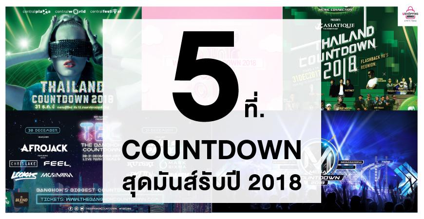 5-สถานที่-Countdown-สุดฟินในกรุงเทพ