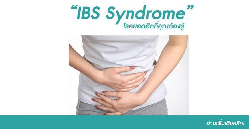 โรค ibs