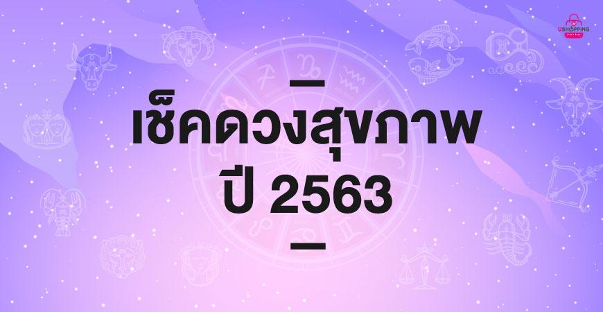 ดวงสุขภาพ 2563